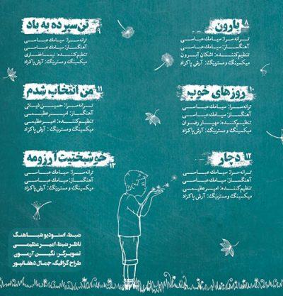 Siamak Abbasi - 'Khoshbakhtit Arezoome' Album -