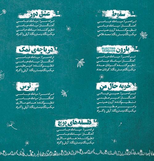 Siamak Abbasi - Khoshbakhtit Arezoome - MP3   Bia2